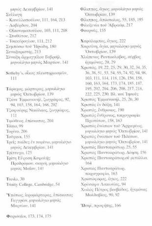 Список Новомучеников и Исповедников Российских